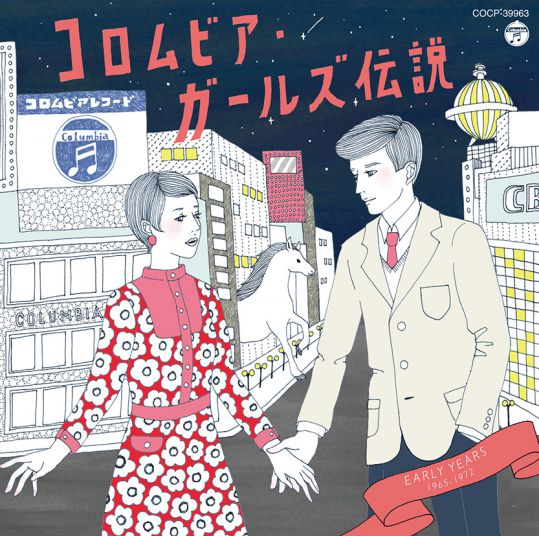 コロムビア・ガールズ伝説 Early Years(1965-1972)
