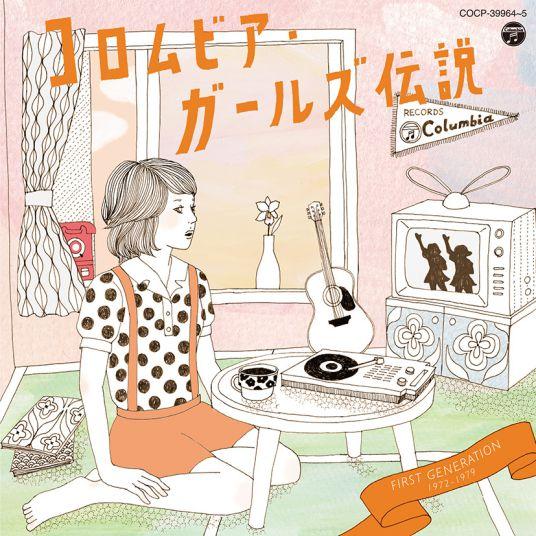 コロムビア・ガールズ伝説 1st Generation(1973−1979)