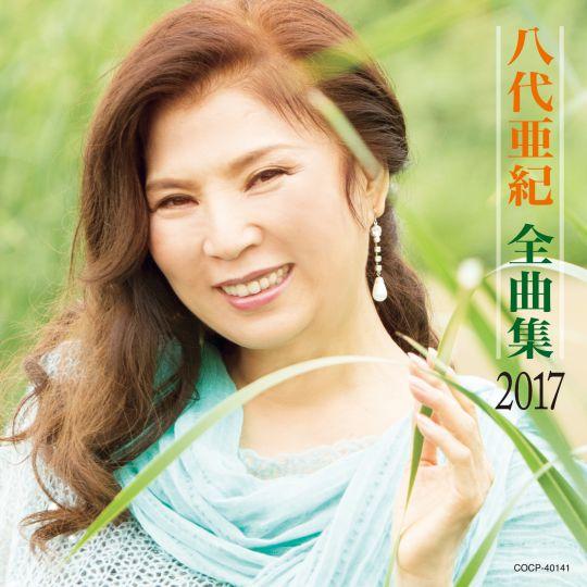 八代亜紀 全曲集 2017