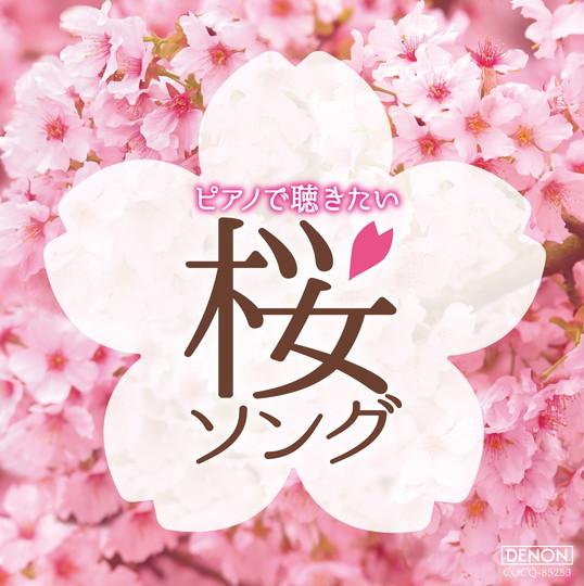 ピアノで聴きたい桜ソング