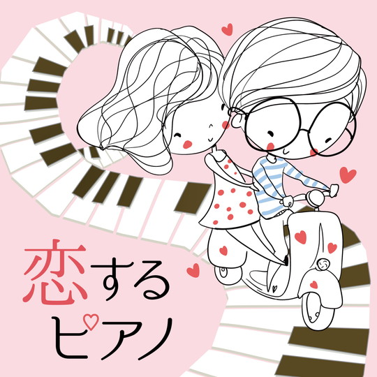 恋するピアノ