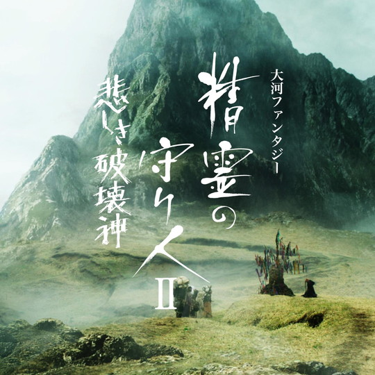 大河ファンタジー「精霊の守り人2悲しき破壊神」オリジナル・サウンドトラック
