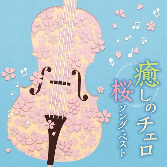 癒しのチェロ 桜ソング・ベスト
