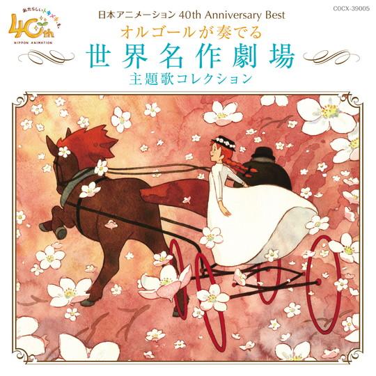 日本アニメーション40thAnniversaryBestオルゴールが奏でる世界名作劇場主題歌コレクション