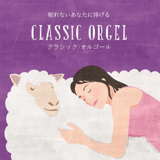 眠れないあなたに捧げる クラシック・オルゴール