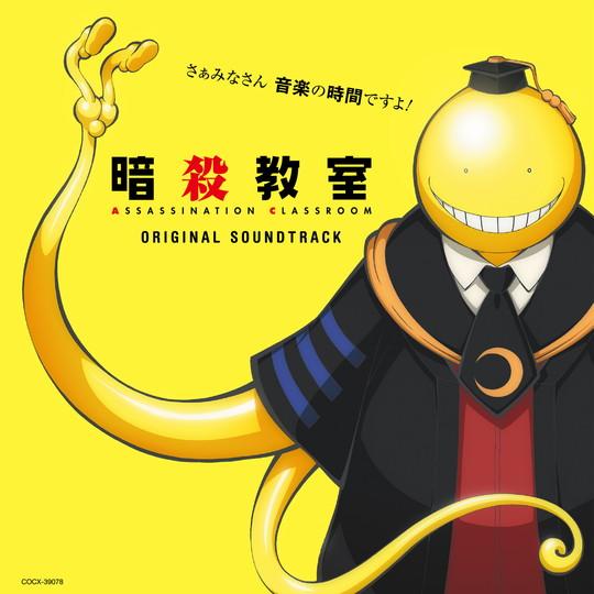 アニメ「暗殺教室」オリジナルサウンドトラック