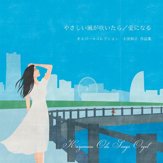 『たしかなこと/やさしい風が吹いたら』オルゴールコレクション小田和正作品集