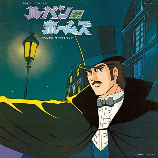 ColumbiaSoundTreasureSeries「ルパン対ホームズオリジナル・サウンドトラック」