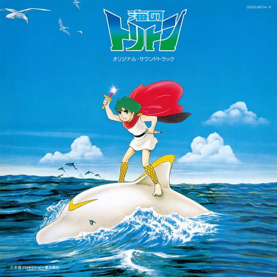 ColumbiaSoundTreasureSeries「海のトリトンオリジナル・サウンドトラック」【CD2枚組】