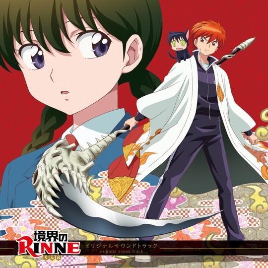 テレビアニメーション「境界のRINNE」オリジナルサウンドトラック