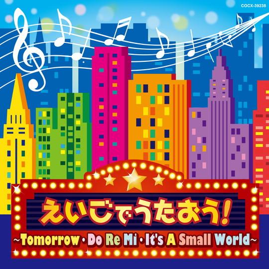 コロムビアキッズ えいごでうたおう! 〜Tomorrow・Do Re Mi・It's A Small World〜