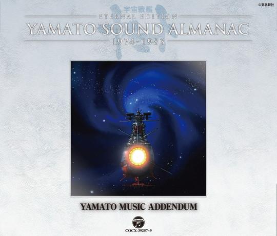 YAMATO SOUND ALMANAC 1974-1983 YAMATO MUSIC ADDENDUM