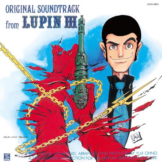 ルパン三世オリジナル・サウンドトラック