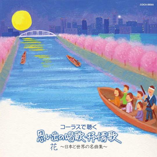 コーラスで聴く思い出の唱歌・叙情歌花 日本と世界の名曲集