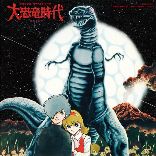 ColumbiaSoundTreasureSeries「大恐竜時代」オリジナル・サウンドトラック