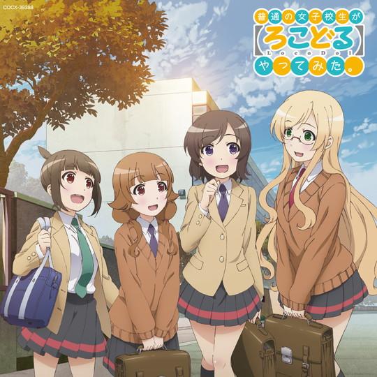 「普通の女子校生が【ろこどる】やってみた。」ミュージック・アルバム 〜ウィンター&スプリング〜