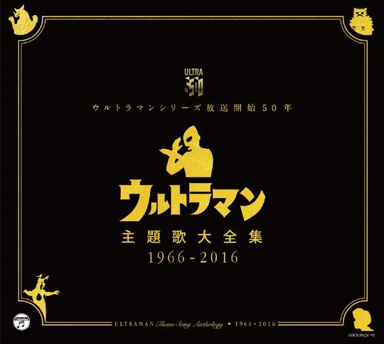 ウルトラマンシリーズ生誕50周年記念ウルトラマン主題歌大全集1966-2016