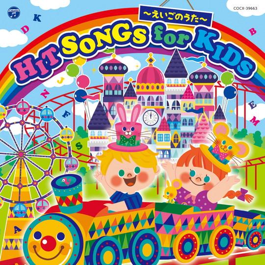 コロムビアキッズHIT SONGS for KIDS えいごのうた
