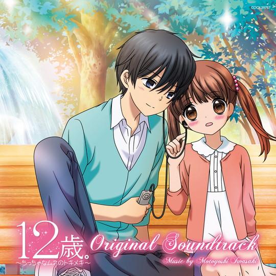 TVアニメ『12歳。〜ちっちゃなムネのトキメキ〜』オリジナル・サウンドトラック