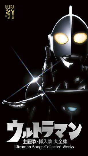 ウルトラマン主題歌・挿入歌大全集 Ultraman Songs Collected Works