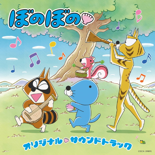 TVアニメ「ぼのぼの」 オリジナル・サウンドトラック