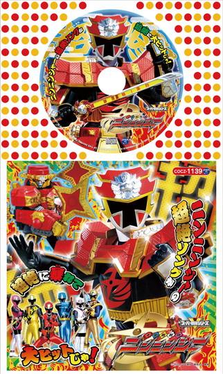 コロちゃんパック手裏剣戦隊ニンニンジャー2