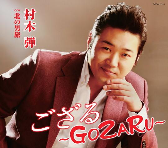 ござる GOZARU