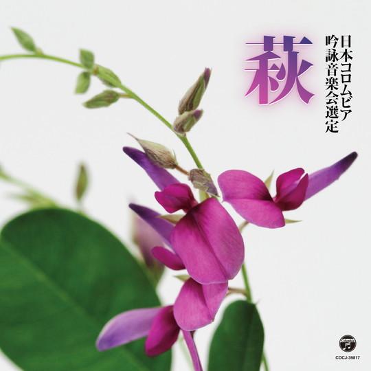 平成29年度(第53回)日本コロムビア全国吟詠コンクール課題吟萩