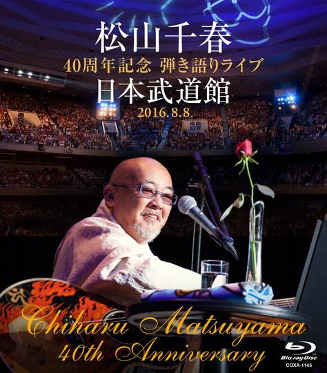 松山千春40周年記念弾き語りライブ 日本武道館 2016.8.8[Blu-ray]