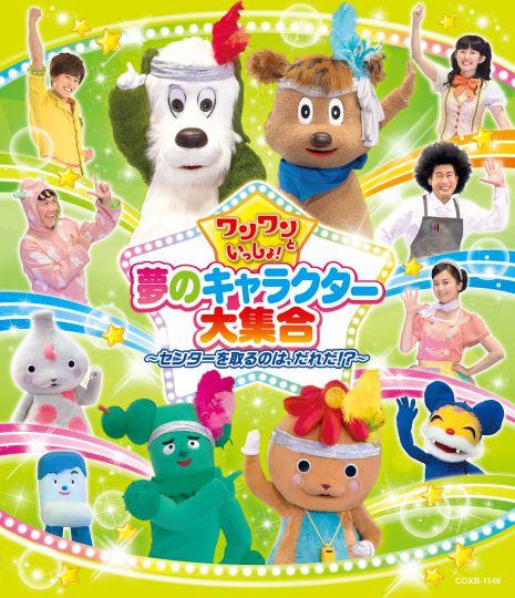 ワンワンといっしょ!夢のキャラクター大集合 〜センターを取るのは、だれだ!?〜【Blu-ray】
