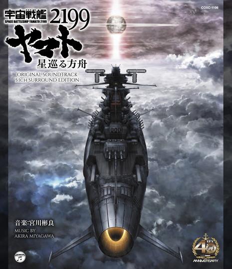 劇場版「宇宙戦艦ヤマト2199星巡る箱舟」BDサウンドトラック【Blu-rayaudio】