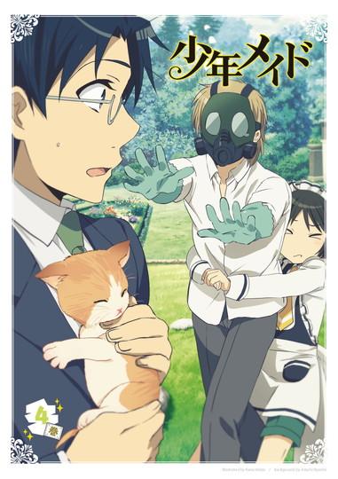 少年メイドVol.4【Blu-ray初回限定盤】