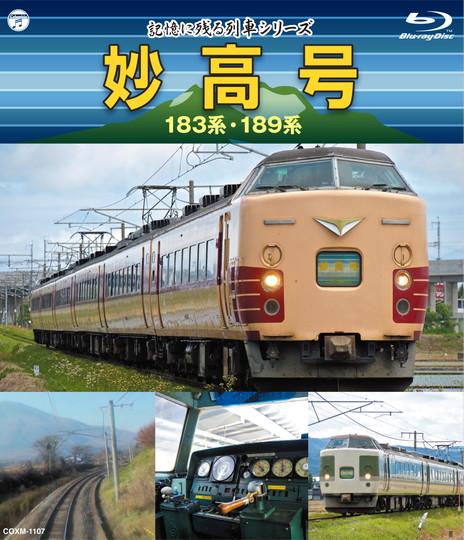 記憶に残る列車シリーズ妙高号183系・189系