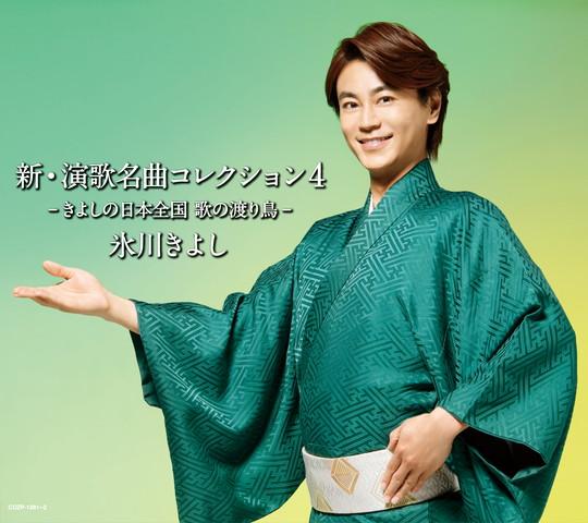 新・演歌名曲コレクション4−きよしの日本全国歌の渡り鳥−【初回限定盤A】