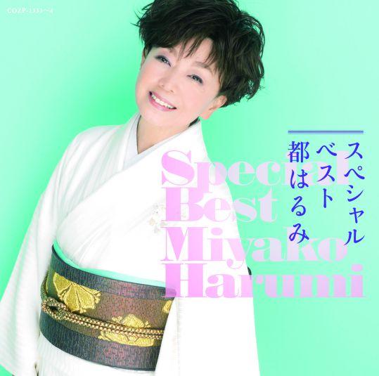 都はるみスペシャルベスト(DVD付き)