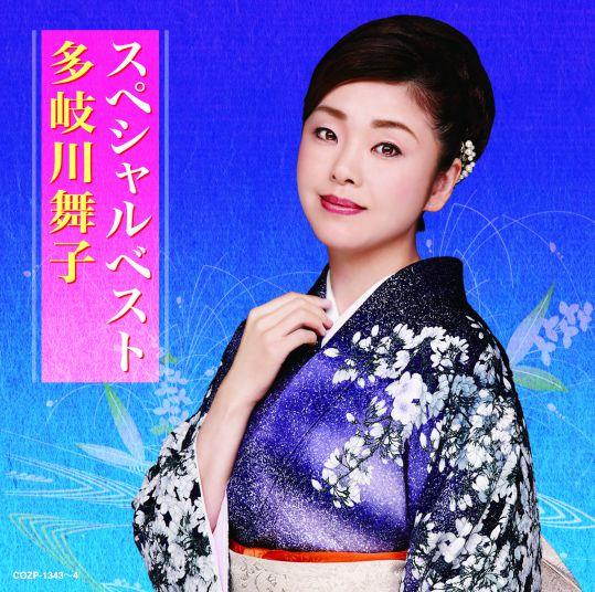 多岐川舞子スペシャルベスト(DVD付き)