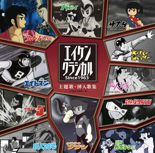 エイケンクラシカル主題歌・挿入歌集SINCE1963
