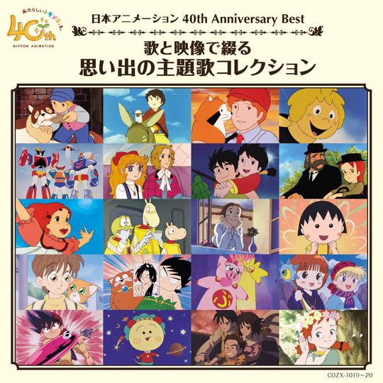 日本アニメーション40thAnniversaryBest歌と映像で綴る思い出の主題歌コレクション