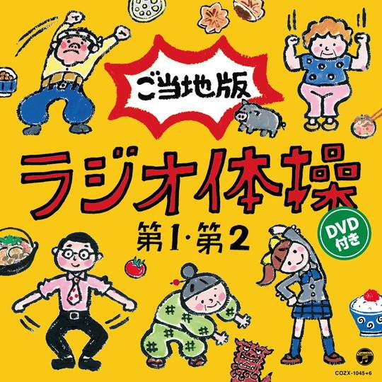 ラジオ体操第1・第2ご当地版DVD付き
