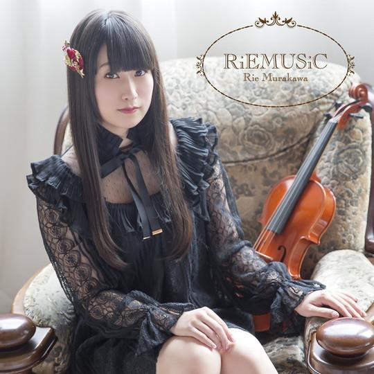 RiEMUSiC【初回限定盤】