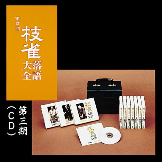 枝雀落語大全第三期(CD)