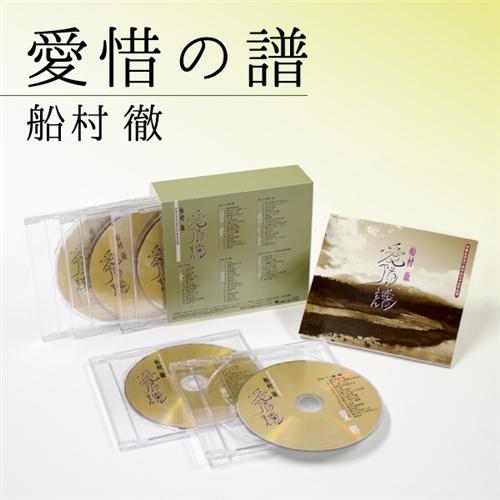 船村徹が歌う愛惜の譜(CD)