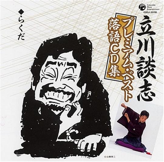 立川談志 プレミアムベスト 落語 CD-BOX