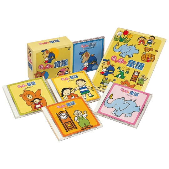 母と子の童謡(CD)