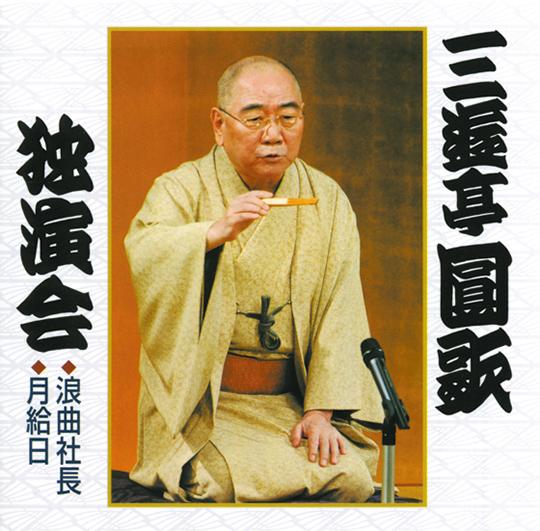 三遊亭圓歌独演会(CD)