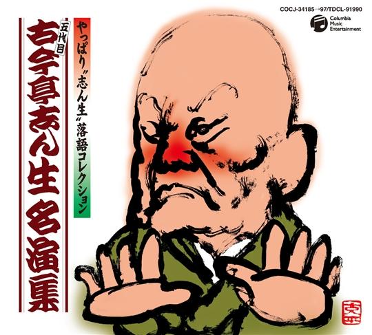 五代目 古今亭志ん生名演集(CD)