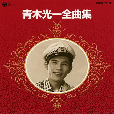 青木光一 全曲集(CD)