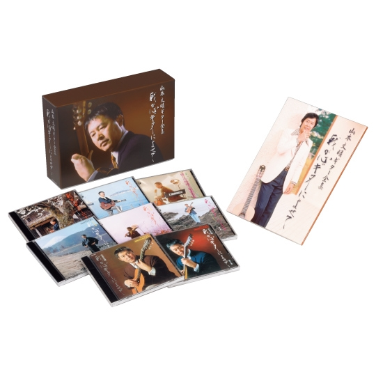 ギター全集 山本丈晴 我が心ギターによせて(CD)