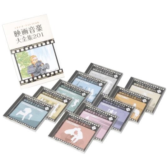 シネマ・オーケストラによる映画音楽大全集201(CD)