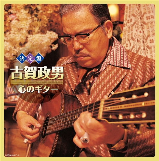 決定盤 古賀政男 心のギター(CD)
